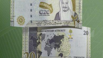 صورة النقد تطرح فئة الـ 20 ريالاً بمناسبة رئاسة المملكة مجموعة العشرين