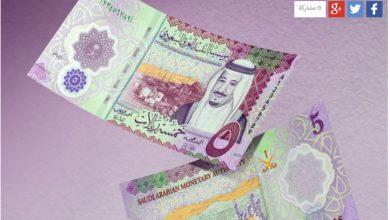 صورة السعودية تطرح فئة الخمسة ريالات المصنوعة من مادة البوليمر