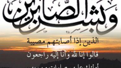 صورة وفاة السيدة (عافية سليمان أحمد العبدلي) رحمها الله تعالى